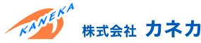株式会社カネカ|漏水調査、防滑工事、土木、建設、給排水設備はお任せください - 新潟県糸魚川市